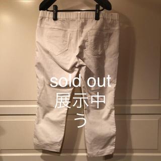 ベルメゾン(ベルメゾン)のクロプドパンツ sold out 展示中(クロップドパンツ)