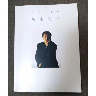 楽譜 ピアノ曲集 坂本龍一(クラシック)