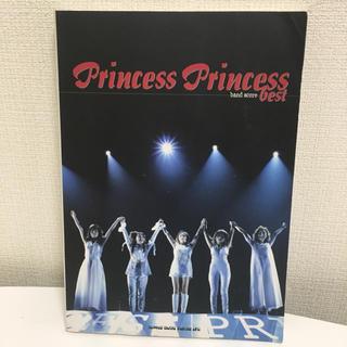 プリンセス・プリンセス・ベスト Princess Princess Best (ポピュラー)