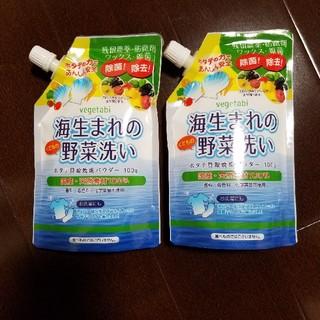 新品未開封◇日本製 天然素材 洗濯 食器 海生まれの野菜洗い(食器/哺乳ビン用洗剤)
