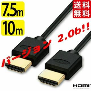 HDMIケーブル 7.5m Ver.2.0b 新品(映像用ケーブル)