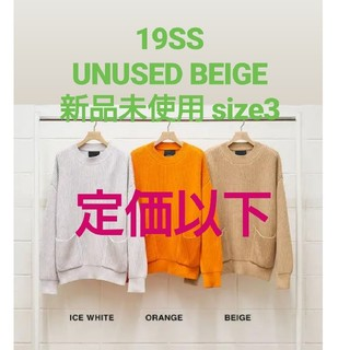 アンユーズド(UNUSED)のUNUSED unused beige size3(ニット/セーター)