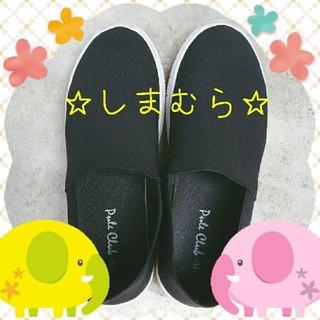 シマムラ(しまむら)のしまむら☆スリッポン(スリッポン/モカシン)