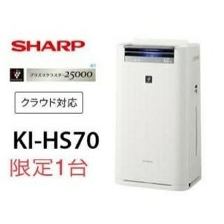 SHARP - シャープ プラズマクラスター 25000 加湿空気清浄機 KI-HS70-W