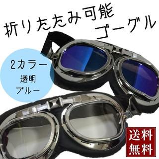 折りたたみ可能ゴーグル コスプレ  仮装 740円(小道具)