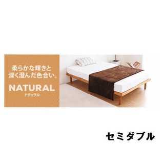セミダブル/ナチュラル☆眠れる森のベッド☆天然パイン材/すのこベッド□(セミダブルベッド)