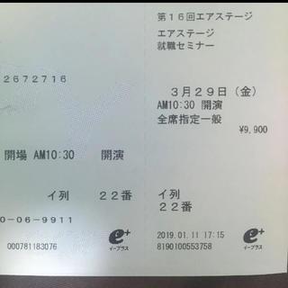 コウダンシャ(講談社)のエアステージ就活セミナーチケット(トークショー/講演会)