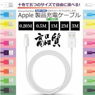 アイフォーン(iPhone)のiPhone 充電器(バッテリー/充電器)