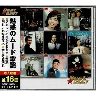 送料無料 魅惑のムード歌謡 新品未開封CD(演歌)