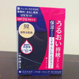 キスミーコスメチックス(Kiss Me)の新品未使用未開封 人気商品 キスミーフェルム パウダーファンデ 自然な肌色 保湿(ファンデーション)