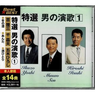 送料無料 特選 男の宴会① 新品未開封CD(演歌)