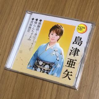 【CD】トリプルベスト / 島津亜矢(演歌)