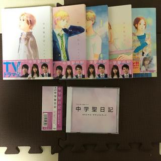 中学聖日記 サントラ 漫画1〜5(テレビドラマサントラ)