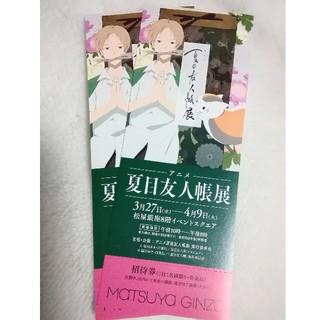夏目友人帳展 招待券 2枚 松屋銀座(その他)