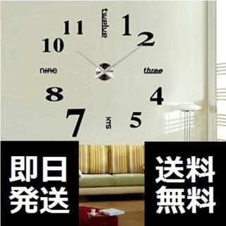 ★即日発送★ おしゃれ ウォールクロック ウォールステッカー シルバー針(掛時計/柱時計)
