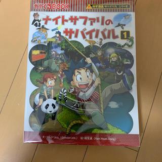 アサヒシンブンシュッパン(朝日新聞出版)のナイトサファリのサバイバル 1(少年漫画)