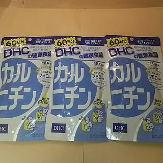 ディーエイチシー(DHC)のDHC カルニチン60日分×3袋(ビタミン)