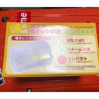 ニシマツヤ(西松屋)のELFin DOLL 電子レンジ用哺乳瓶消毒器(哺乳ビン用消毒/衛生ケース)