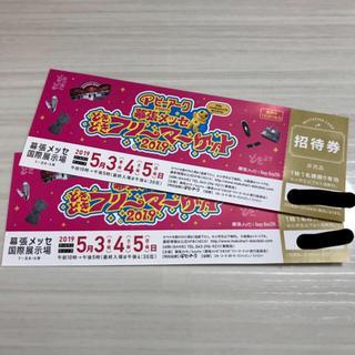 どきどきフリーマーケット2019 招待券 3枚(その他)