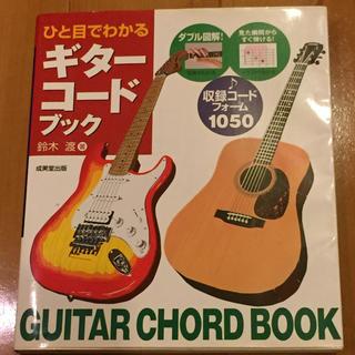 ギター コードブック(ポピュラー)