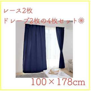 4枚セット❁ カーテン 幅100cm×丈178cm ネイビー(カーテン)
