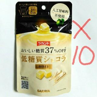 サラヤ(SARAYA)のサラヤ ラカント 低糖質ショコラ ホワイト 10袋セット(ダイエット食品)