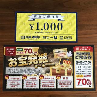【送料無料】株主優待 ヴィレッジヴァンガード お宝発掘セール入場券(その他)