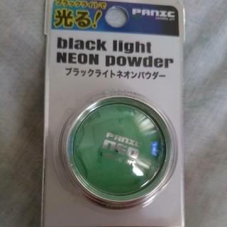 ブラックライトネオンパウダー ライム 蛍光塗料ボディペイント 新品未使用(小道具)