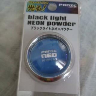 ブラックライトネオンパウダー ブルー 蛍光塗料 ボディペイント 新品未使用(小道具)