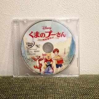 ディズニー(Disney)の[新品 未開封]ディズニーDVD (キッズ/ファミリー)