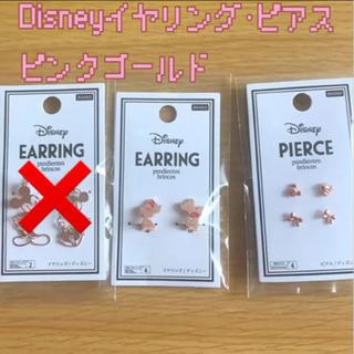 ディズニー(Disney)のDisneyイヤリング④ピアス④/ピンクゴールド/新品未開封(イヤリング)