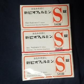 新ビオフェルミンS錠 540錠×3(ビタミン)