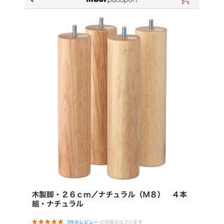 ムジルシリョウヒン(MUJI (無印良品))の【お買い得様専用】無印良品  ベット 脚  26cm(その他)