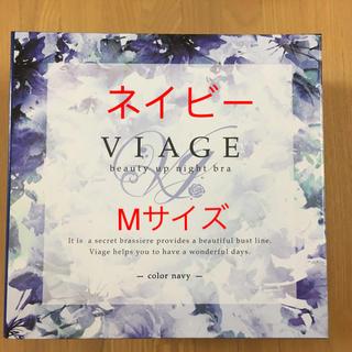 viage ナイトブラ ヴィアージュ  ネイビー Mサイズ(その他)