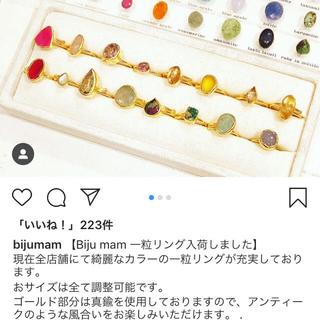 ココシュニック(COCOSHNIK)の【bijumam】一粒リング シトロン(リング(指輪))