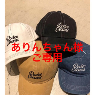 RODEO CROWNS - ありんちゃん様ご専用