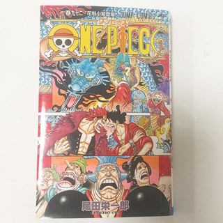 ワンピース ONE PIECE 92巻