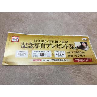 スタジオマリオ 無料チケット(お宮参り用品)