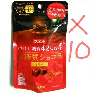 サラヤ(SARAYA)のサラヤ ラカント 低糖質ショコラ ミルク 10袋セット(ダイエット食品)