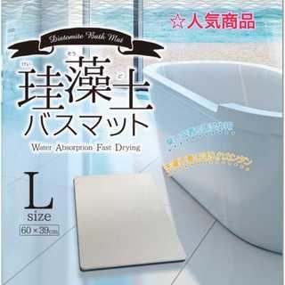 即乾☆珪藻土バスマット【Lサイズ】(バスマット)