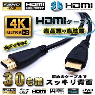HDMIケーブル 30cm 4K 3D対応 フルハイビジョン 背面美人(映像用ケーブル)