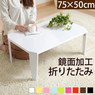 折りたたみ 鏡面 ローテーブル(ローテーブル)