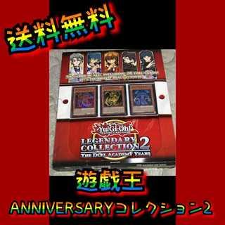 【送料無料】レジェンダリーコレクション2 遊戯王(カードサプライ/アクセサリ )