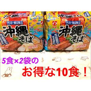 ☆送料無料☆ 沖縄そば10食セット(麺類)