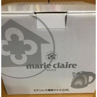 マリクレール(Marie Claire)のマリクレール ステンレス電気ケトル 新品(電気ケトル)