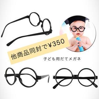 丸メガネ 伊達眼鏡(小道具)
