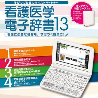 【新品未使用】医学書院 看護医学電子辞書13(電子ブックリーダー)