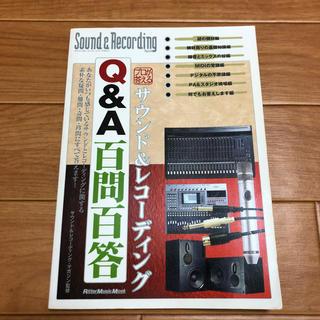サウンド&レコーディングQ&A (その他)