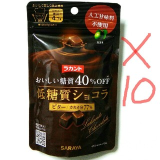 サラヤ(SARAYA)のサラヤ ラカント 低糖質ショコラ ビター 10袋セット(ダイエット食品)