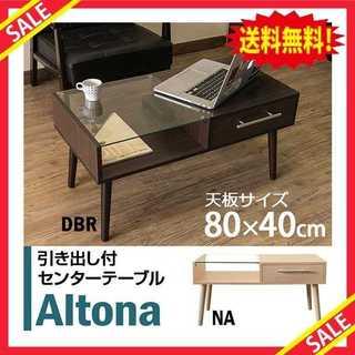【SALE中!】引き出し付センターテーブル DBR 半分透明 機能的おしゃれ机(ローテーブル)